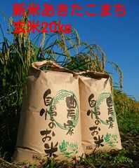 茨城29年産新米あきたこまち玄米20�s