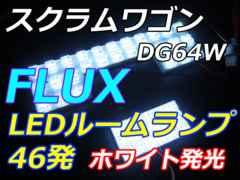 DG64WスクラムワゴンLEDルームランプ46連ホワイト