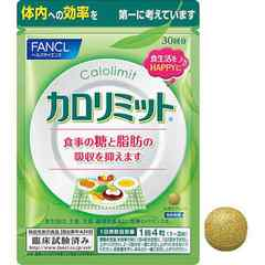 FANCL(ファンケル) カロリミット 1袋 30回分 120粒 新品未開封