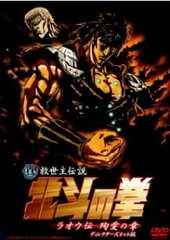 真救世主伝説 北斗の拳 ラオウ伝 殉愛の章(DVD)