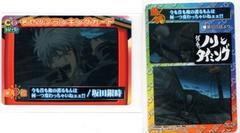 銀魂・号外★トレカ 名セリフランキングカード Z-536 第1位