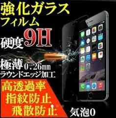 アイフォン5以上ガラスフィルムiphone
