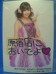 ご当地スペシャル第4弾原宿メタリックL判1枚2008.6.6/梅田えりか