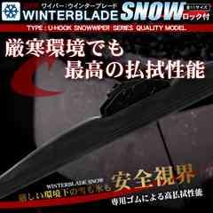 ★スノーワイパー ワイパーブレード 冬用 雪用 U字フック 650mm