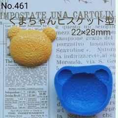 スイーツデコ型◆くまちゃんビスケット◆ブルーミックス・レジン・粘土