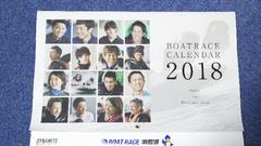 BOAT RACE ボートレース 「BOAT RACE CALENDAR 2018」 壁掛 カレンダー