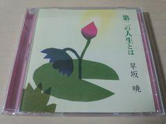 講演CD「第二の人生とは 早坂暁」NHK★
