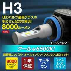 送料無料 8000LM LEDヘッドライト{H3}後方サイズ50mm小型ボディ 6500K