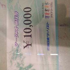 近畿ツーリスト旅行券1万円