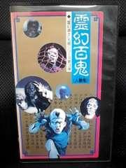 霊幻百鬼〈人嚇鬼〉ラム・チェンイン サモ・ハン VHS