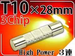 3連LEDルームランプT10×28mmレッド1個 3ChipSMD as913