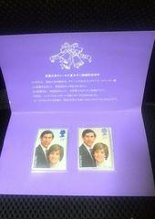 英国王室チャールズ皇太子ダイアナ妃ご結婚記念切手1981 年
