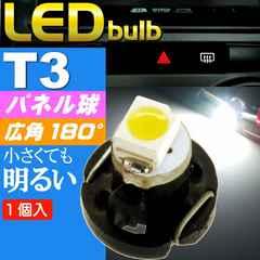T3 LEDバルブホワイト1個 SMDウェッジ球 as174