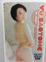早乙女ゆう17歳女子高生新作新品.美尻クオカ台紙付&;オマケ