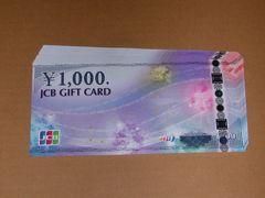 JCBギフトカード 12,000円分 送料無料 ゆうパケット