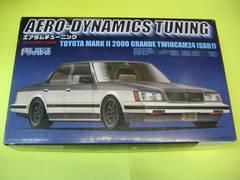 絶版 フジミ エアダムチューニング8 トヨタ マーク�U 2000グランデ ツインカム24(GX61)