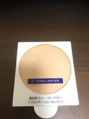 雪肌精 スノー CC パウダー 01 やや明るい自然な肌色 定価3456円