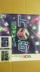 †送料無料3DS専用set 上海3D+ゴーストリコン