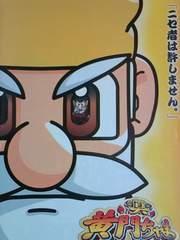 【パチスロ 真・黄門ちゃま】小冊子