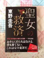 『聖女の救済』 東野圭吾 ガリレオシリーズ