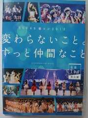 SKE48 春コン2013 変わらないこと。ずっと仲間なこと 夜公演