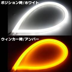 送料無料 流れるウィンカー 付 シリコンチューブ LED デイライト