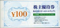 トリドール 丸亀製麺 株主優待券100円券×57枚セット