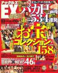 実話ナックルズ EX (エキサイティング) 2009年 3月号