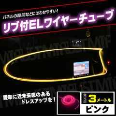 リブ付き EL ワイヤー チューブ ピンク ファイバー テープ 12V エムトラ