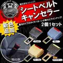 シートベルトキャンセラー バックルタイプ◎2個1セット◎ダイヤパターン【エムトラ