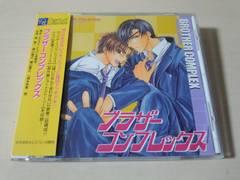 ドラマCD「ブラザーコンプレックス」BLCD 関智一、森川智之●