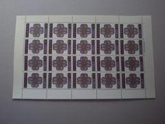 【未使用】1967年 民生委員制度50周年記念 1シート