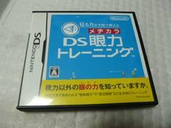 任天堂DSシリーズソフト■DS眼力トレーニング