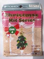 ☆ビーズキット/クリスマスツリー