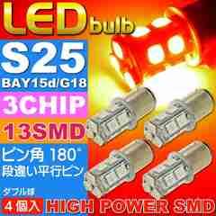 S25(BAY15d)/G18ダブル球LEDバルブ13連レッド4個 as135-4