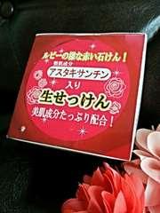 ★RIKA TANAKA・ルビー生石鹸★アスタキサンチン入り(美容石鹸)
