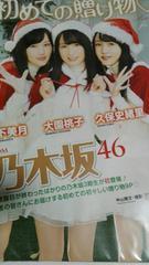 乃木坂46 雑誌切り抜き25ページ