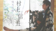 関ジャニ∞村上信五テレビジョンCOLORS切り抜き【14ページ】+表紙