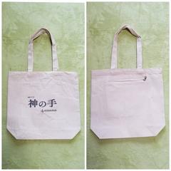 ★WOWOW連続ドラマW神の手レア非売品限定キャンパストートバッグ