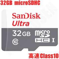 動作保証 新品高速Class10 SANDISK 32GB microSDHC マイクロSD クラス10