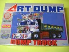 フジミ 1/24 トラック No.5 TR5 アートダンプ(復刻版) 新品