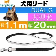 リード 犬用 ファープラスト デュアルG 長1.1m 幅20mm 白 Fa390
