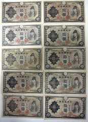 紙幣 拾圓10枚セット(和気清麿と護王神社)