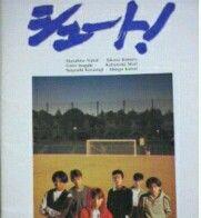 映画『シュート!』パンフレット/SMAP