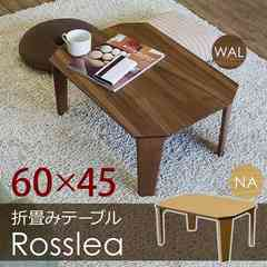 Rosslea 折り畳みテーブル 60 UHR-60