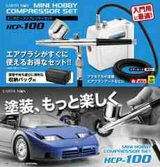 EARTH MAN ミニホビーコンプレッサーセット HCP-100