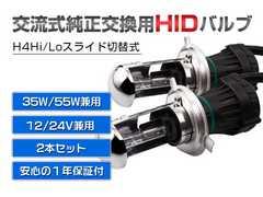 補修用◆HID 12V24V兼用35WH4 Hi/Lo用バルブ 2個セット色選択可