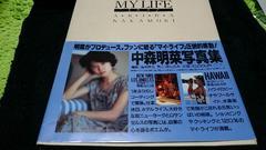 MY LIFE ・1990 ・A・K・I・N・A   NAKAMORI