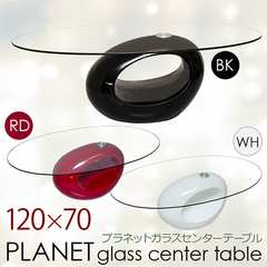 PLANET ガラスセンターテーブル