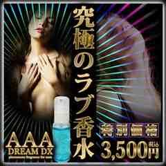 【送料無料】AAAドリーム◆モテたい男性の為の究極フェロモン香水/男性香水